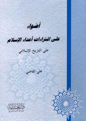 أضواء على افتراءات أعداء الإسلام على التاريخ الإسلامي - علي القاضي