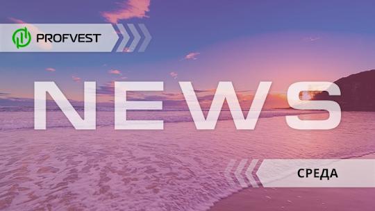 Новостной дайджест хайп-проектов за 16.09.20. Выход на новые рынки