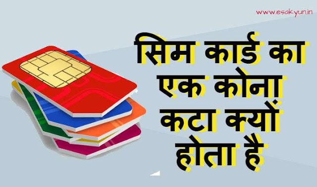 सिम कार्ड का एक कोना कटा क्यों होता है - Why is a corner cut of a SIM card cut?