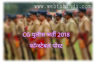 chhattisgarh police new job