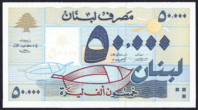 Currency of Lebanon 50000 Livres banknote 1995