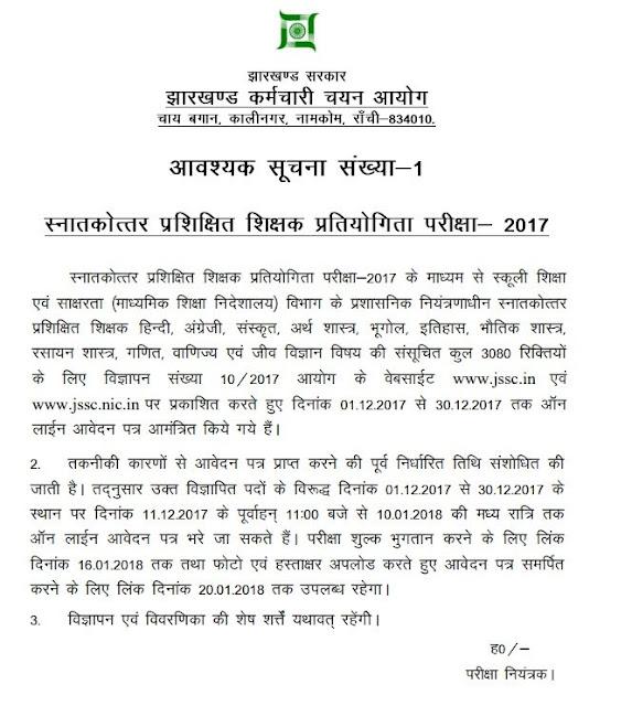 Jharkhand SSC Recruitment 2017 3080 Teachers Vacancies Advertisement