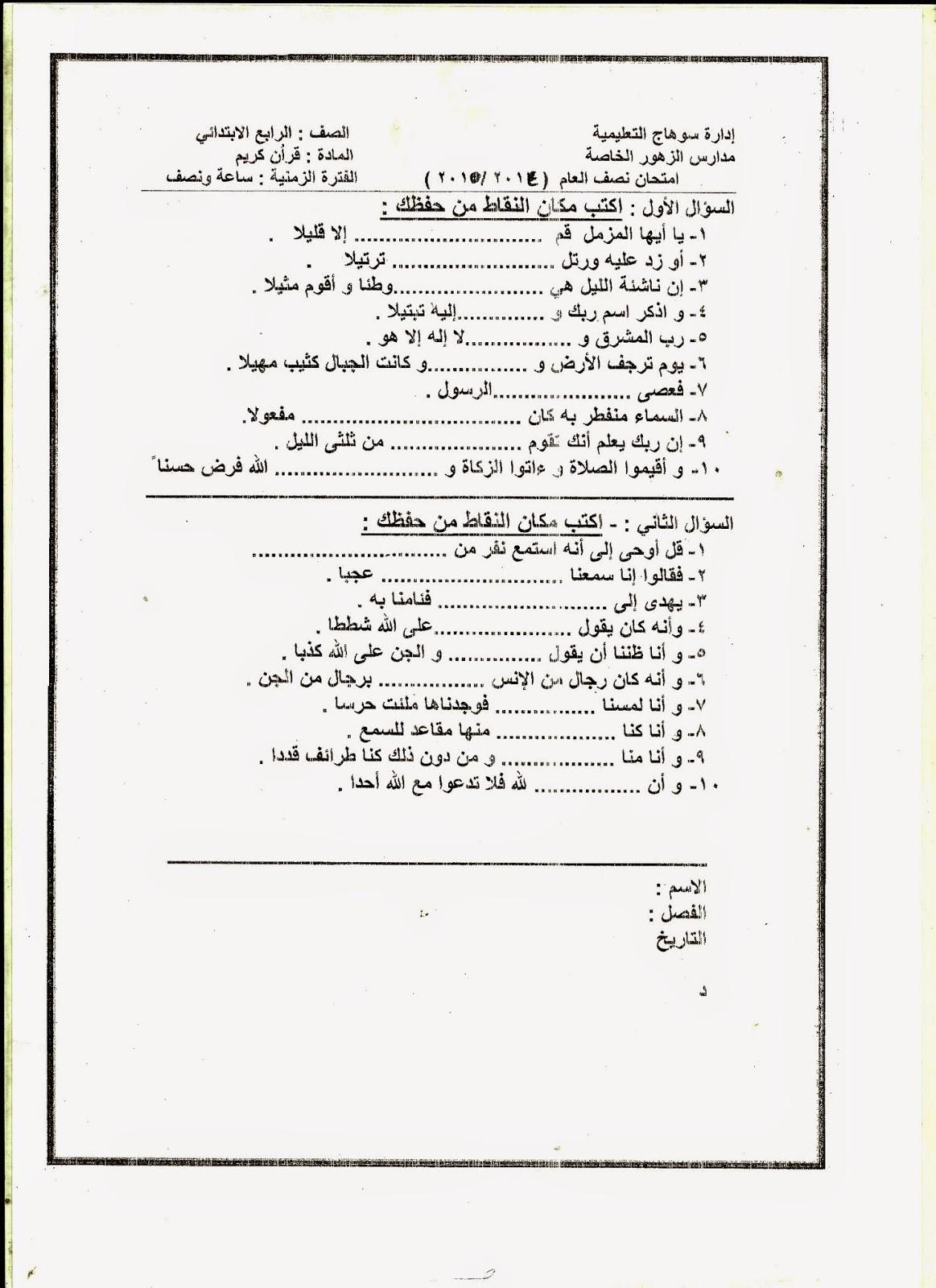 امتحان قرأن كريم  للصف الرابع الإبتدائى تم بالفعل فى يناير2015 منهاج مصر راب%D