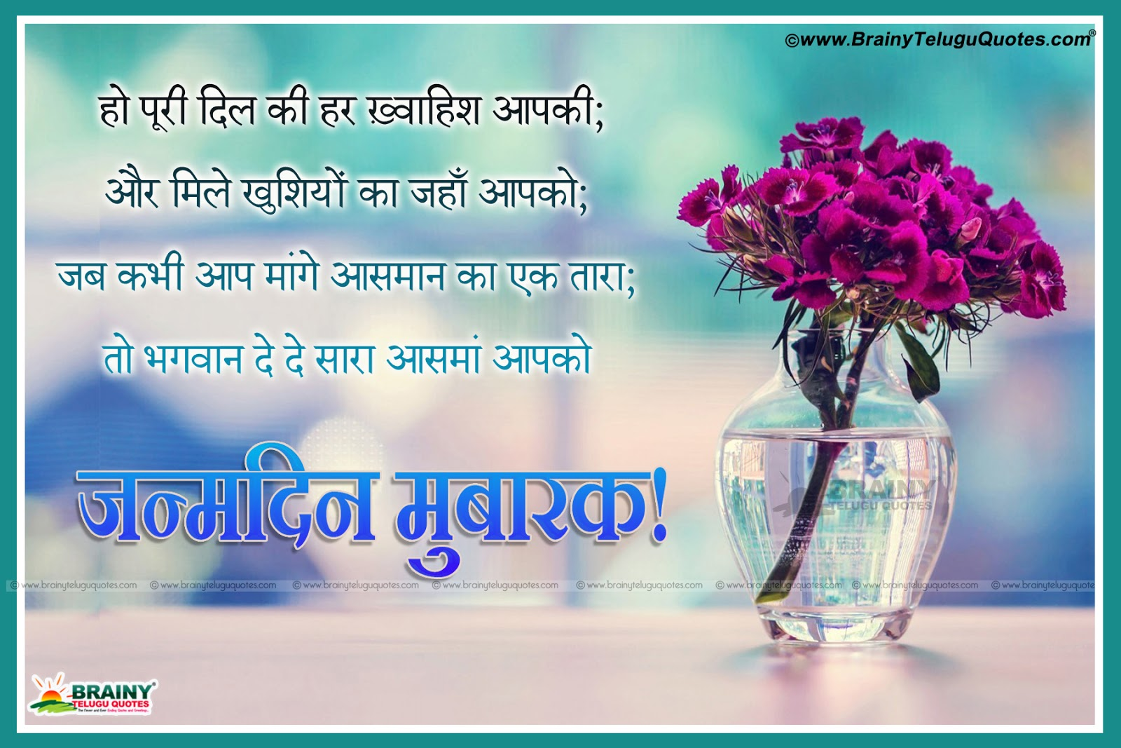 Happy Birthday Quotes In Hindi: Heart Touching Birthday Wishes For Best Friend In Hindi