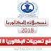 هنا موقع تسجيلات البكالوريا 2018 bac.onec.dz