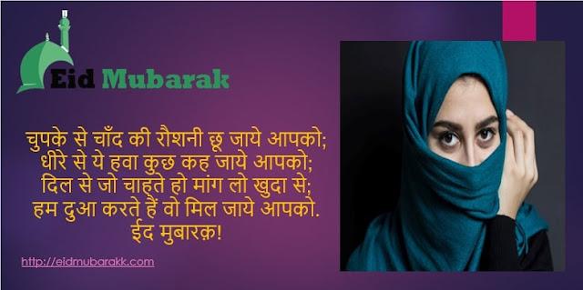 eid-mubarak-poetry