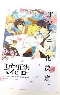 """Confirmada una adaptación anime para el manga """"Hitorijime My Hero"""" de Memeco Arii"""