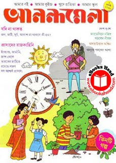 peace publication bangla books pdf