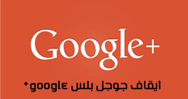 ايقاف جوجل بلس google+