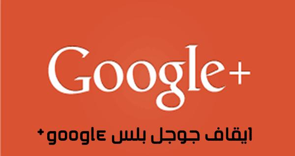 جوجل تعلن عن اغلاق حسابات جوجل بلس google+ نهائيا