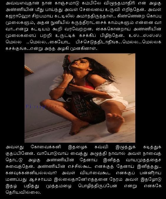Read Hot Tamil Kamakathaikal With Photos Of Aunty Actress