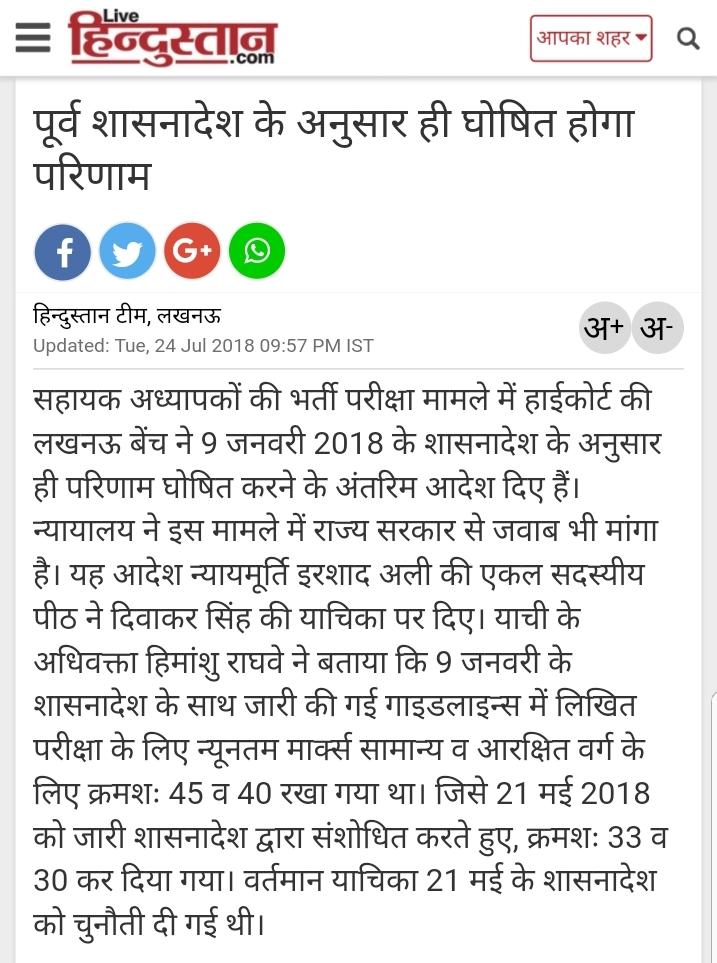 68500 primary sahayak adhyapak bharti ka likhit pariksha parinam purva shasanadesh ke anusar hi ghoshit hoga