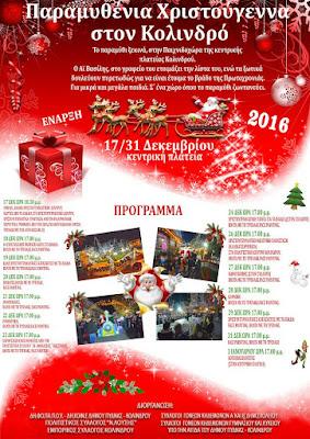 """Πρόσκληση έναρξης χριστουγεννιάτικων εκδηλώσεων 2016 """"Παραμυθένια Χριστουγεννα"""" του Κολινδρού Σάββατο 17-12 & ώρα 19:00"""