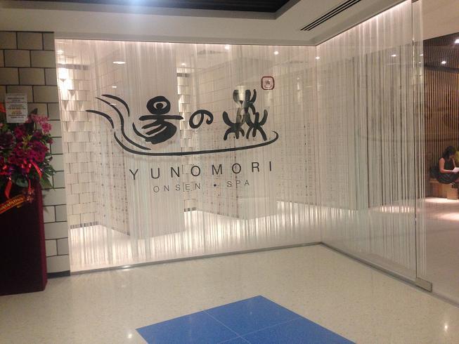 Yunomori Onsen Singapore • NOTCHBAD