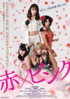 Girl's Blood (Aka X Pinku)