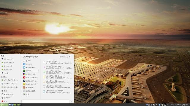 Linux Mint デスクトップ