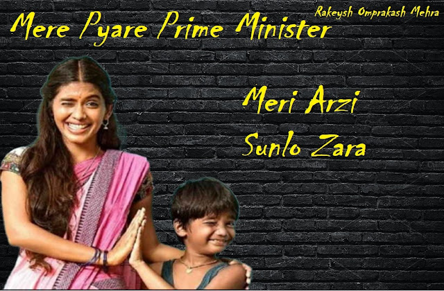 Mere Pyare Prime Minister Trailer Released