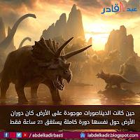 سرعة دوران الارض حول نفسها اثناء وجود الديناصورات