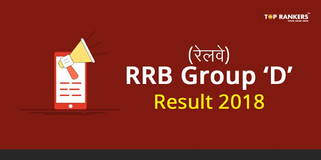 Railway Group D Result railway group d result, railway group d result 2018, railway groupd result railway group d result 2018, rrb group d, RRB Group d 2018, RRB Group D  2018, RRB Recruitment 2018,