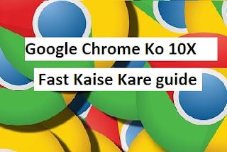 Google Chrome Ko 10X Fast Kaise Kare