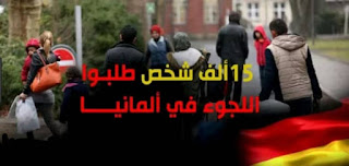 اللجوء الى المانيا للسوريين