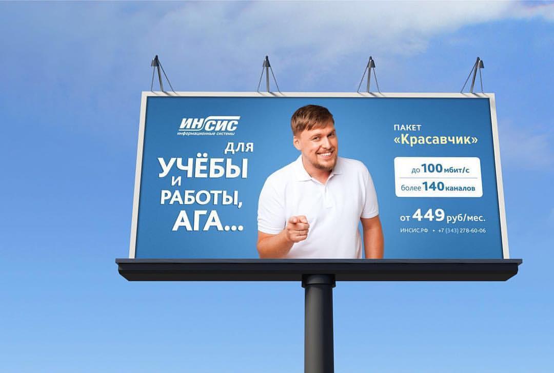 Реклама интернет провайдеров видео настройка яндекс директ спб