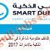 وظائف حكومية بالامارات 2017 بمكتب دبي الذكية لعدد من التخصصات والتقديم اونلاين