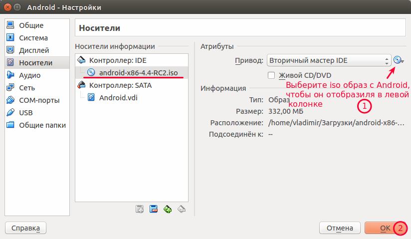 Install Wifi Drivers Android X86 Virtualbox In Ubuntu