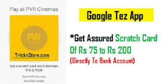 Tez App PVR Offer free scratch card trick