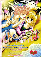 การ์ตูน Cherry เล่ม 1