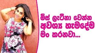 Gossip Chat with  Menaka Maduwanthi
