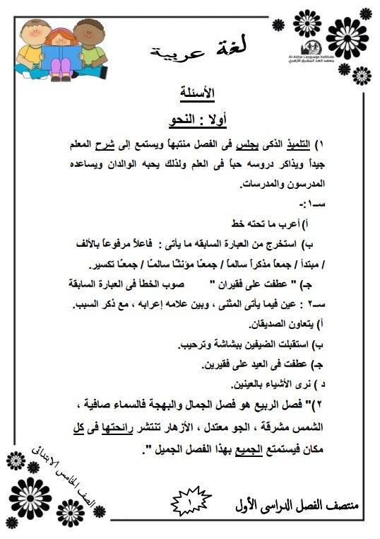 المراجعة النهائية لغة عربية للصف الخامس الإبتدائي