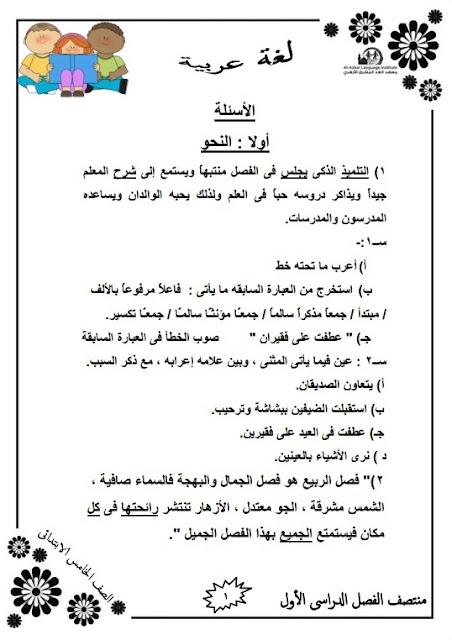 المراجعة النهائية لغة عربية للصف الخامس الإبتدائي 2017