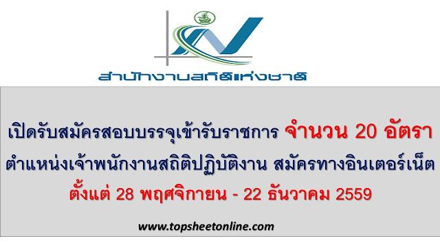 สำนักงานสถิติแห่งชาติ เปิดรับสมัครสอบบรรจุเข้ารับราชการ จำนวน 20 อัตรา สมัครทางอินเตอร์เน็ต28 พฤศจิกายน - 22 ธันวาคม 2559