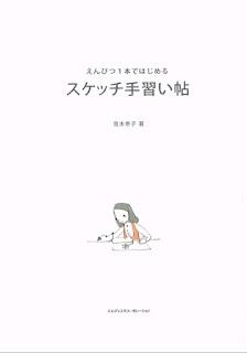 えんぴつ1本ではじめる スケッチ手習い帖 [Enpitsu 1 Hon de Hajimeru Suketchi Tenarai Jo]