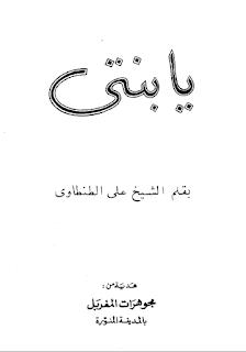 كتاب يا بنتي لـ الشيخ علي الطنطاوي