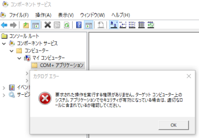 Event ID 10016] DCOM エラー:Windows SecurityCenter WscBrokerManager