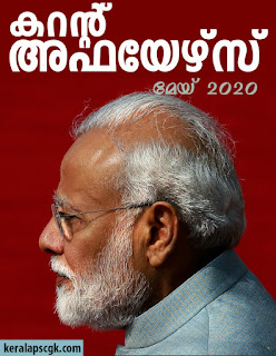 Download Free Malayalam Current Affairs PDF May 2020
