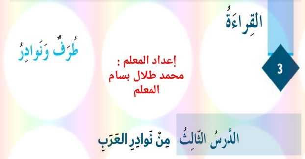 حل درس من نوادر العرب لغة عربية للصف السادس الفصل الدراسى الثانى 2020