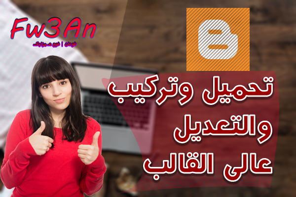 انشاء مدونة بلوجر وارشفة المدونة من الصفر للاحتراف الدرس الثاني