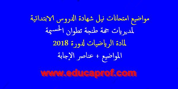 مواضيع نيل شهادة الدروس الابتدائية لمديريات جهة طنجة تطوان الحسيمة لمادة الرياضيات  لدورة 2018