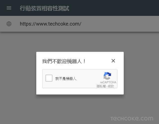 Google 行動裝置相容性測試,網頁手機瀏覽最佳化測試_101