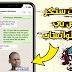 تفعيل ميزة الملصقات على الواتساب - تصميم ستكر خاص بك للاندرويد و IOS ..