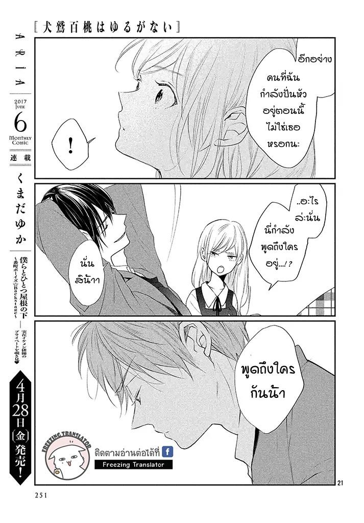 Inuwashi Momo wa Yuruganai - หน้า 20