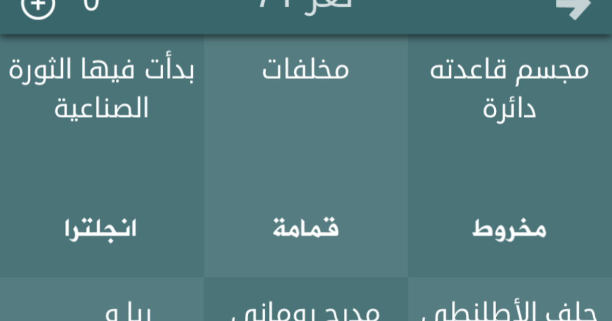 حل لعبة فطحل العرب معلومات عامة المجموعة الرابعة من لغز