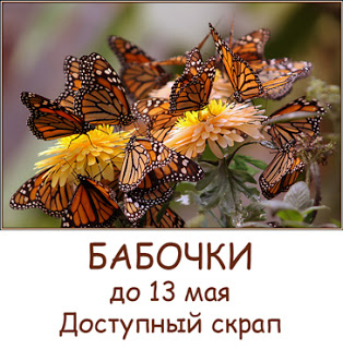 http://scrapdostupen.blogspot.ru/2016/04/blog-post_26.html