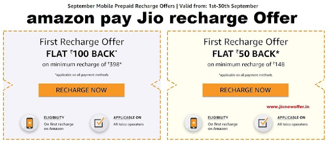 amazon pay jio recharge offer