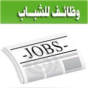 وظائف خالية فى شركة الإمارات للاغذية عام 2019