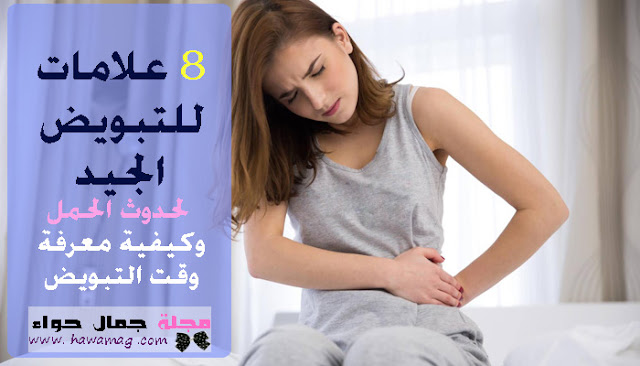 أعراض التبويض ، علامات التبويض الجيد