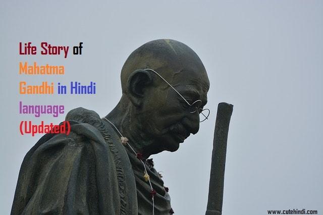 Life Story of Mahatma Gandhi in Hindi language (Updated)